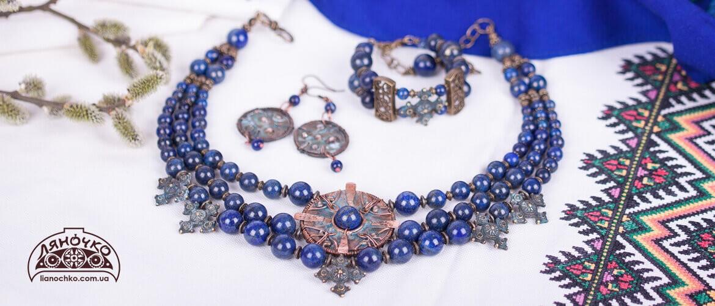 Авторські прикраси з лазуриту і міді, намисто, браслет, сережки
